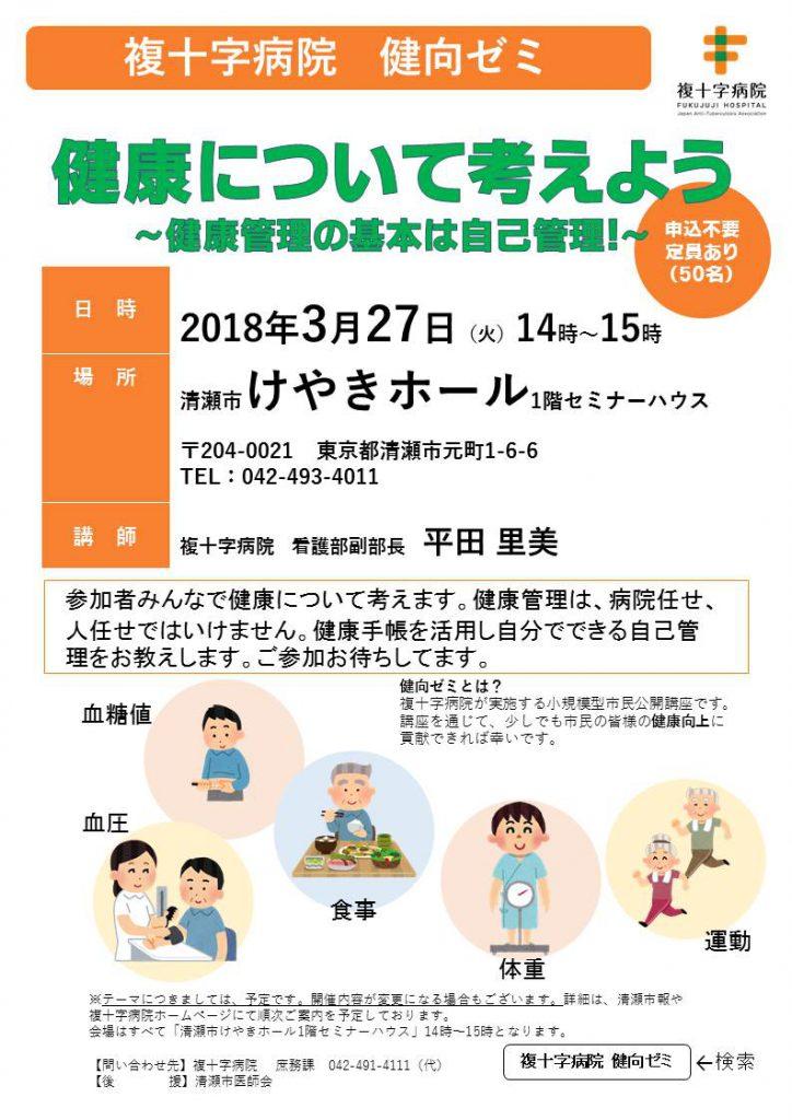 第8回複十字病院健向ゼミ(2018/3/27)開催のお知らせ